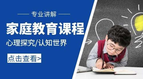 家庭教育课程  心理探究/认知世界  让你的孩子快乐成长