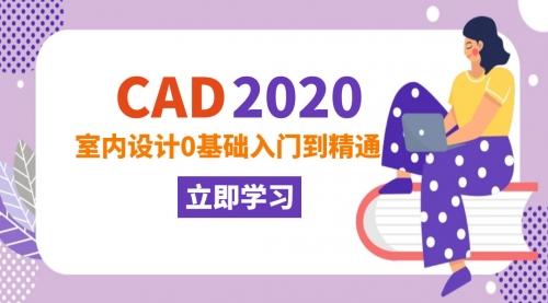 业余时间学习CAD2020版室内设计零基础入门到精通教学