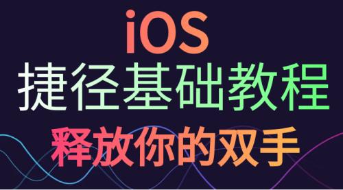 iOS捷径基础教程 释放你的双手